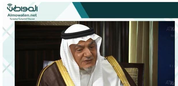 تركي الفيصل: الشعب يحب محمد بن سلمان .. مكانته أعلى مما كانت عليه قبل ٦ أشهر