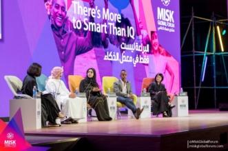 في منتدى مسك العالمي.. معدل الذكاء ليس المعيار الوحيد - المواطن