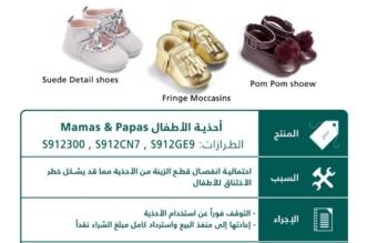 التجارة تدعو إلى التوقف الفوري عن استخدام هذه الأحذية للأطفال - المواطن