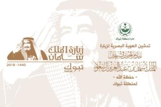 إمارة تبوك تطلق الهوية الرسمية لزيارة خادم الحرمين - المواطن