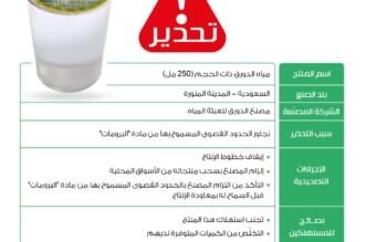 الغذاء والدواء تحذّر من استهلاك هذه النوعية من المياه - المواطن