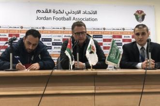 مدرب الأردن: رد الفعل كان قويًا منا أمام السعودية - المواطن