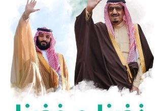 فيديو.. عرعر المحطة الخامسة تبتهج بزيارة الملك - المواطن