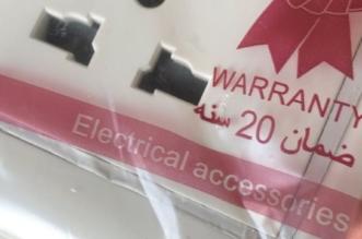 أدوات كهربائية بدون شهادة ضمان.. المسجل 20 عاما ! - المواطن
