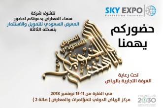 أكثر من 35 شركة تشارك في المعرض السعودي للتمويل والاستثمار - المواطن