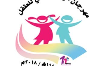 مهرجان اليوم العالمي للطفل يحتفي بأبناء وبنات شهداء الواجب - المواطن