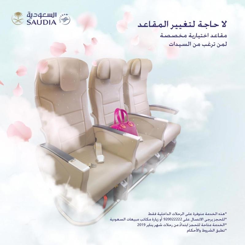 بعد طيران ناس .. الخطوط السعودية تتيح خدمة الصف النسائي - المواطن