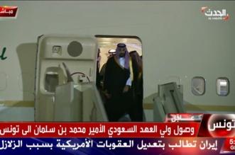 بث مباشر.. ولي العهد يصل تونس في زيارة تستغرق ساعات - المواطن