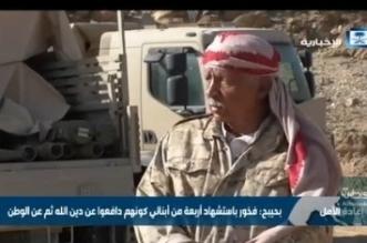 فيديو.. بطولات قائد محور بيحان واستشهاد 4 من أبنائه بمعارك اليمن - المواطن