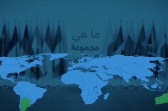 فيديو.. ماذا تعرف عن مجموعة العشرين G20 ؟ - المواطن