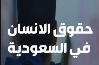 فيديو.. حقوق الإنسان في السعودية.. قفزات نوعية - المواطن
