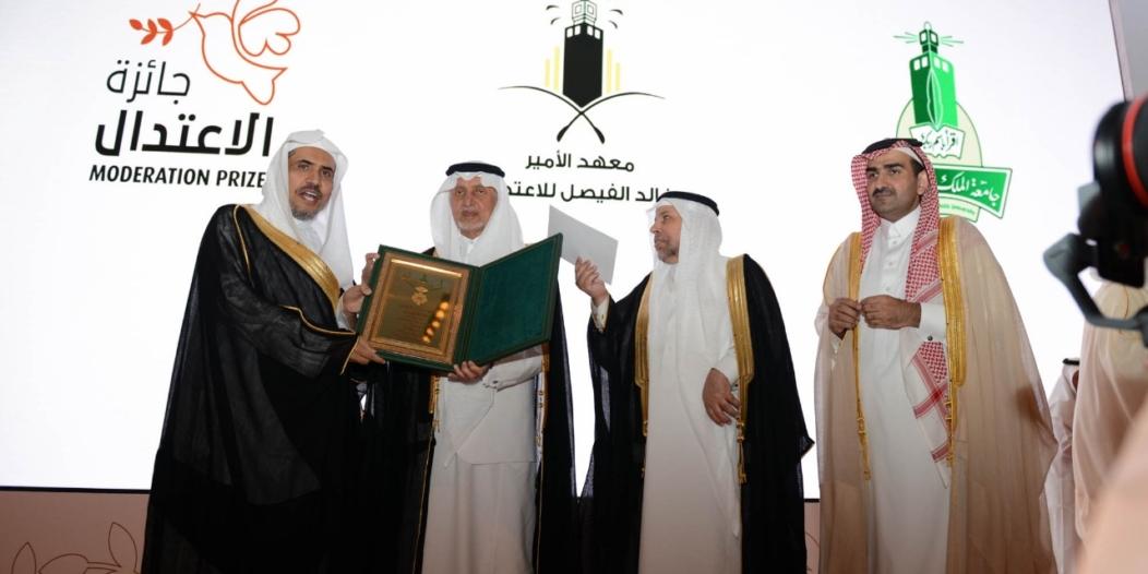 صور.. الفيصل يكرم الدكتور محمد العيسى بجائزة الاعتدال 2018