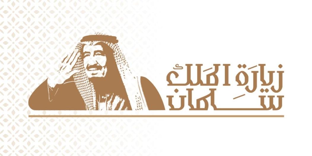 زيارة الملك إلى القصيم وحائل تحقق 20 مليون مشاهدة عالمية وتصل 26 دولة