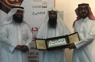تكريم 14 حافظًا للقرآن وأجزاء منه في مسابقة الشيخ الراجحي - المواطن