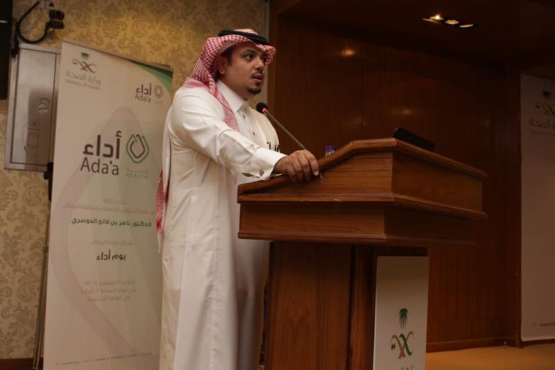 أداء يرفع مستوى خدمات صحة الرياض في 7 محاور - المواطن