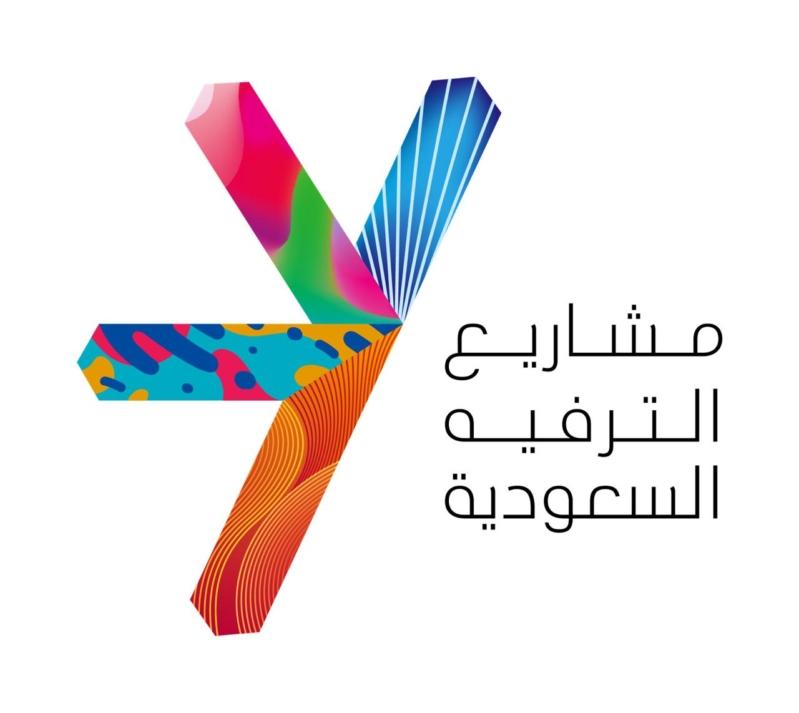 هوية جديدة لمشاريع الترفيه السعودية .. وإرنست رئيساً تنفيذياً لها
