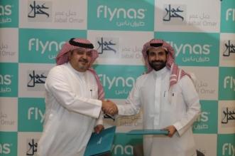 طيران ناس يوقع مذكرة تفاهم لتطوير الخدمات المقدمة لضيوف الرحمن - المواطن