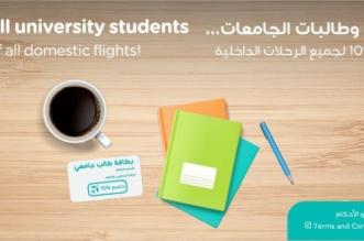 طيران ناس: 10 % خصم لطلاب الجامعات السعوديين على الرحلات الداخلية - المواطن