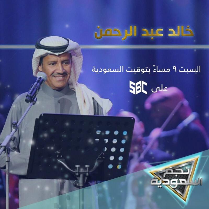 بعد أزمته الصحية.. نجم السعودية يُعيد خالد عبدالرحمن إلى جماهيره