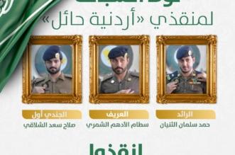 السعوديون أهل نخوة وشجاعة والدليل الأبطال الثلاثة - المواطن