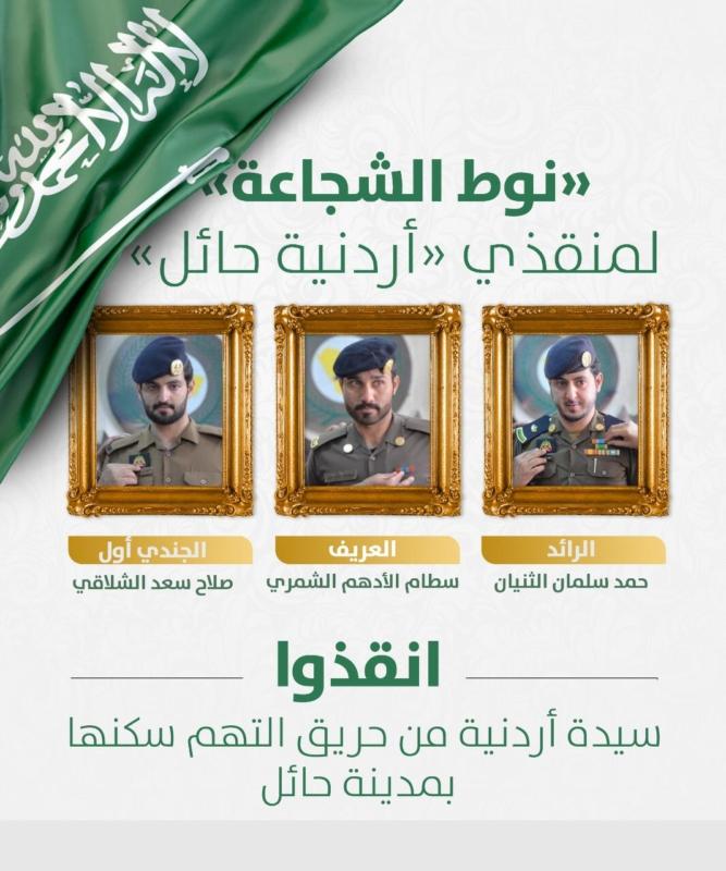 السعوديون أهل نخوة وشجاعة والدليل الأبطال الثلاثة