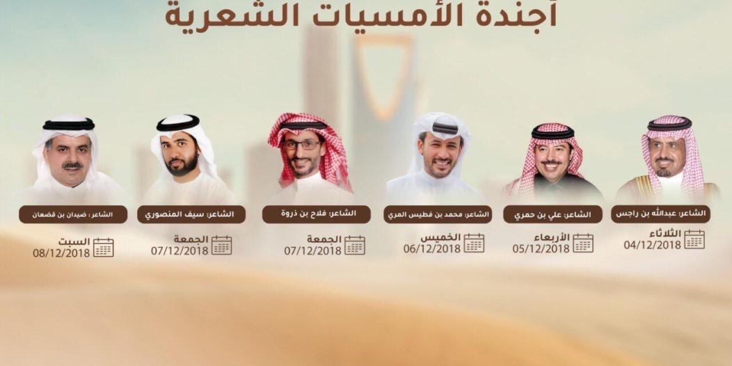 5 أمسيات شعرية في معرض الصقور والصيد السعودي