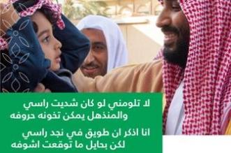 مشعل بن عون يعلق على صورة ولي العهد مع طفل حائل: لا تلومني لو كان شديت راسي - المواطن