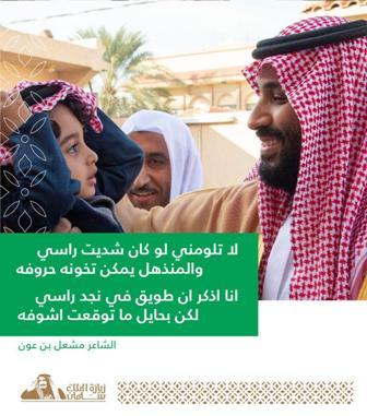 مشعل بن عون يعلق على صورة ولي العهد مع طفل حائل: لا تلومني لو كان شديت راسي