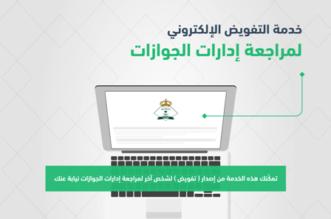 الجوازات توضح تفاصيل خدمة التفويض الإلكتروني.. متاحة للمواطنين والمقيمين - المواطن