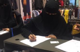 في أسبوعين.. مفتشات الرياض يزرن 679 محلًّا وينذرن 60 منشأة - المواطن