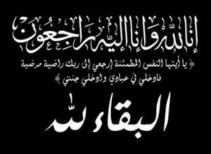 سعد آل جغثم الشواطي في ذمة الله - المواطن
