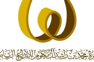 أسماء الفائزين بجائزة محمد بن راشد للإبداع الرياضي - المواطن