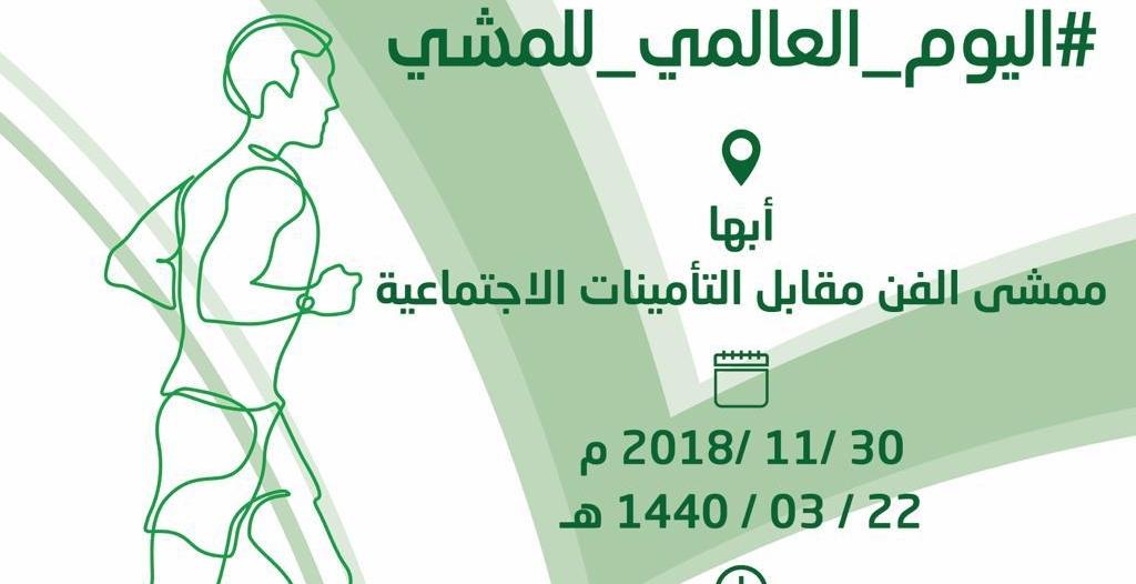الهيئة العامة للرياضة تنظم فعالية اليوم العالمي للمشي في أبها