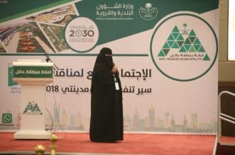 إنشاء مركز قياس الأداء البلدي برئاسة نورة العتيبي - المواطن