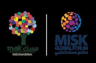 منتدى مسك العالمي يواجهة تحديات المستقبل بالاستثمار في بناء المهارات - المواطن