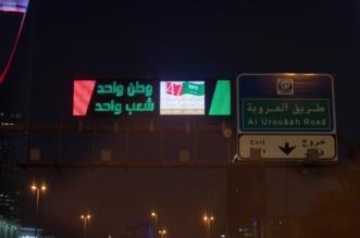 أبراج #الرياض تتوشح بألوان علم #البحرين احتفاءً بذكرى #اليوم_الوطني_البحريني - المواطن