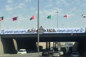 أعلام دول #التعاون تزين #الرياض ترحيبًا بضيوف الملك سلمان - المواطن