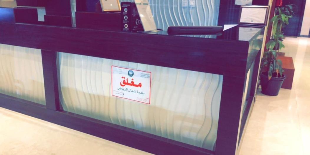 العمل بدون تراخيص وراء إغلاق 40 موقعًا شمال الرياض