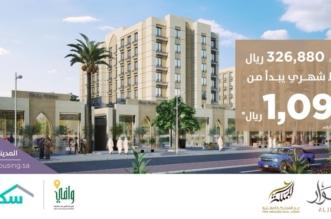 الإسكان : جاور أشرف الخلق في المدينة المنورة بقسط شهري 1,090 ريالًا - المواطن