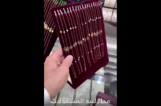 فيديو.. ضبط منشأة ذهب ومجوهرات أعلنت عن تخفيضات مضللة - المواطن