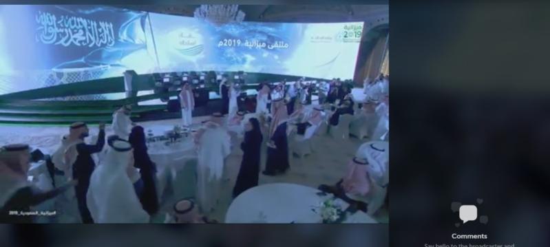بث مباشر.. انطلاق ملتقى ميزانية السعودية 2019 بـ4 جلسات