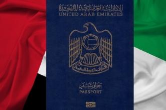 الجواز الإماراتي الأول عالميًّا .. يدخل 167 دولة دون تأشيرة - المواطن