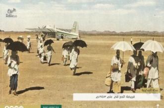 صورة تاريخية.. فريضة الحج عام 1953 في مكة المكرمة - المواطن