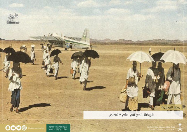 صورة تاريخية.. فريضة الحج عام 1953 في مكة المكرمة