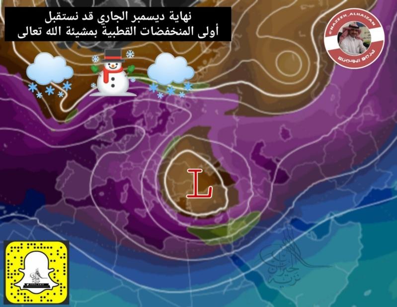 المملكة تستقبل أول المنخفضات القطبية نهاية #ديسمبر