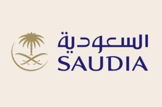 وظائف شاغرة للمضيفين الجويين في الخطوط الجوية السعودية - المواطن