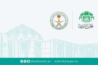 الشورى يوافق على مشروع نظام صندوق الاستثمارات العامة - المواطن