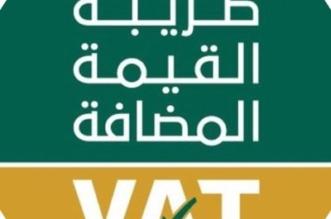الزكاة والتجارة تواصلان حملات التوعية بضريبة القيمة المضافة - المواطن
