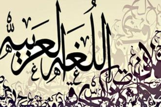 العربية لغة الحضارة .. ولسان القرآن الكريم - المواطن