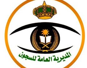"""المديرية العامة للسجون تحذر من تطبيق """"فُرجت"""" - المواطن"""